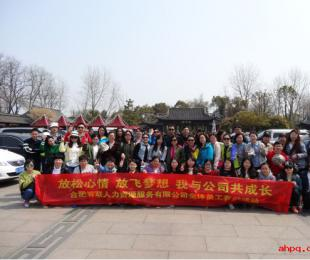 热烈祝贺智联人力春游活动圆满成功